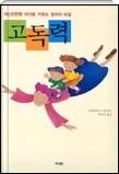 고독력 - 자신만만한 아이로 키우는 엄마의 비결. 초판 제1쇄