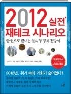 2012 실전 재테크 시나리오 - 한 권으로 끝내는 실속형 경제 전망서 1판 1쇄