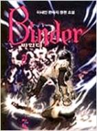 바인더 Binder(1~4완)