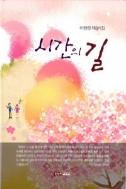 시간의 길 - 이현정 제8시집 (시/양장본/2)