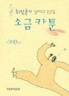 소금카툰 - 최정훈의 일러스트 묵상집 2쇄
