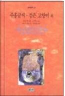 주홍글씨 검은 고양이 외 - 인간의 내면세계를 윤리적 관점에서 분석한 소설 3판발행