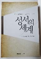 성서의 세계-김도연목사 회갑기념논문집