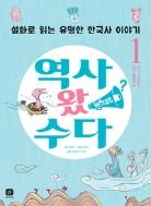 역사왔수다 1 - 선사 시대부터 삼국 통일까지, 설화로 읽는 유명한 한국사 이야기 (아동/큰책/2)