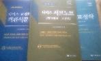 2012 나이스교정학/나이스 서브노트/나이스 교정학 객관식 문제집