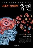 새로운 성장동력 휴먼 - 글로벌 인재포럼 리포트 2012 (경영/상품설명참조/2)