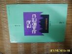 태학사 / 한국 극예술 연구 제7집 / 한국극예술학회 편 -97년.초판