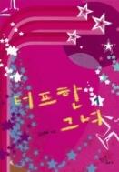 터프한 그녀1-2(완결)-김선우-