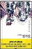 그 여름 정거장 - 미대생 유준과 시한부 청년 이빈의 아름답고 순결한 사랑 초판1쇄