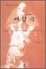 아담극 (중세편 1) - 무덤방문, 아담극, 테오필의 기적, 성니콜라스극, 아라스의 탕아 (프랑스 종교극 시리즈 1)