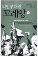 외인부대원 꼬레앙 1 - 홍하상 장편소설 초판4쇄발행