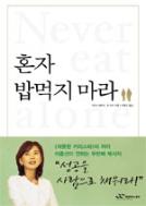 혼자 밥먹지 마라 (자기계발/상품설명참조/2)