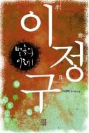이정구 - 벌족의 미래 1 (국내소설/상품설명참조/2)
