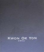 KWON OK YON 權 玉 淵 권옥연