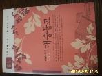 솔바람 / 만화 불교이야기 4 대승불교 / 김정빈 글. 최병용 그림 -09년.초판