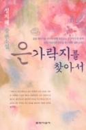 은가락지를 찾아서 - 민속품을 배경으로 초월적인 사랑을 그린 성지혜 장편소설