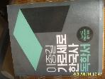 가로세로한국사스쿨 / 이종길 가로세로 한국사 독학서 -사진.꼭 상세란참조