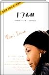 17세 - 한 10대 일본 여고생이 바라본 사회와 학교문제,어른에 대한 반항심리를 써내려간 책 (양장본) 초판1쇄