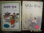 푸른책들. 비룡소 -2권/ 마지막 왕자 / 달님은 알지요 / 강숙인 역사동화. 김향이 -아래참조