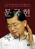문국현 죽이기 - '영혼을 팔아서라도 취직하고 싶다'는 청년을 위해 아시아 최고 경영자 자리를 박차고 나온 CEO (정치/상품설명참조/2)