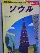 ソウル   (地球の步き方 /일본어원서)