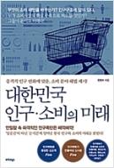 대한민국 인구·소비의 미래 : 충격적 인구 변화에 맞춘, 소비 분야 해법 제시!
