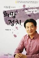 이동섭 박사의 희망 정치