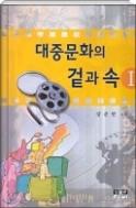 대중문화의 겉과 속 - 대중문화를 둘러싼 기성세대와 신세대간의 갈등해소 2판23쇄