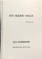 2015 중급회계 서브노트 - CPA 최재형