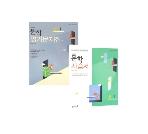 동아출판 고등학교 문학 교과서 자습서 +평가문제집 김창원저 15개정 2020