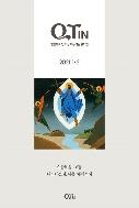 QTin 큐티인 2021년 1.2월