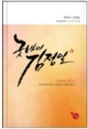 굿바이 김정일 - 경제전문가가 바라 본 북한 문제 초판1쇄