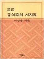 연천 홍석주 서지학 상품소개 참고하세요