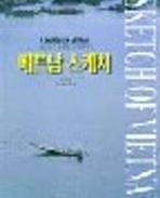 베트남 스케치 A SKETCH OF VIETNAM - 그리움의 갈증을 풀어준 땅 (1998 초판)