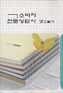 소비자 전문상담사 2급 필기 2004년 초판 3쇄