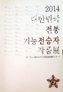 2014 대한민국 전통 기능전승자 작품전 #