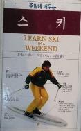 주말에 배우는 스키