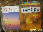 좋은생각사람들. 경성 2권/ 좋은생각 2019.12월호. 한자쓰기교본 5 -사진.꼭상세란참조