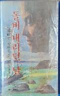 돌비 내리던 날 (삼포능자장편소설)-1980년초판발행