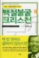백절불굴 크리스천 - [나는 행복한 전도자]의 저자 김인중 목사의 예수로 불타는 열정의 삶 이야기 (초판 1쇄 발행)