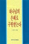 하나님의 은혜로 구원받는다 - 오광수 목사가 구원의 진리에 대해 정리한 책. 초판