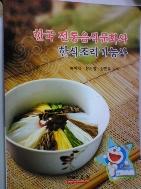 한국 전통음식문화와 한식조리기능사    (복혜자/정순영/강현우/효일/2009년/ab)