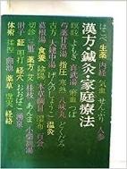 漢方鍼灸家庭療法 (일문판, 1980 5쇄) 한방침구가정요법