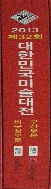 새책. 대한민국미술대전 구상, 비구상 부문 32회(2013 . 공모전. 서양화. 한국화. 조각 조소 )