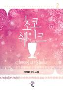 초코쉐이크 1~2 (전2권/로맨스소설)