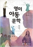 영미아동문학 /(손향숙 외/워크북 없음/한국방송통신대학교/하단참조)