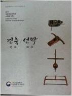 건축/선박 (2017 국립중앙과학관 소장품도록)