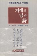 겨레와 님과 시와(민족저항시인 7인) 초판(1982년)