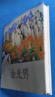 김광남의 화필55년-내 속에 자연을그리다- / 사진의 제품    :☞ 서고위치:RX 3  * [구매하시면 품절로 표기됩니다]