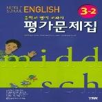2019년- YBM 와이비엠 중학교 중학영어 3-2 평가문제집 중등 (중 3-2/ 신정현 교과서편) - 3학년 2학기